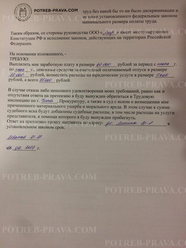 Пример заполнения претензии на имя директора о невыплате заработной платы (3)