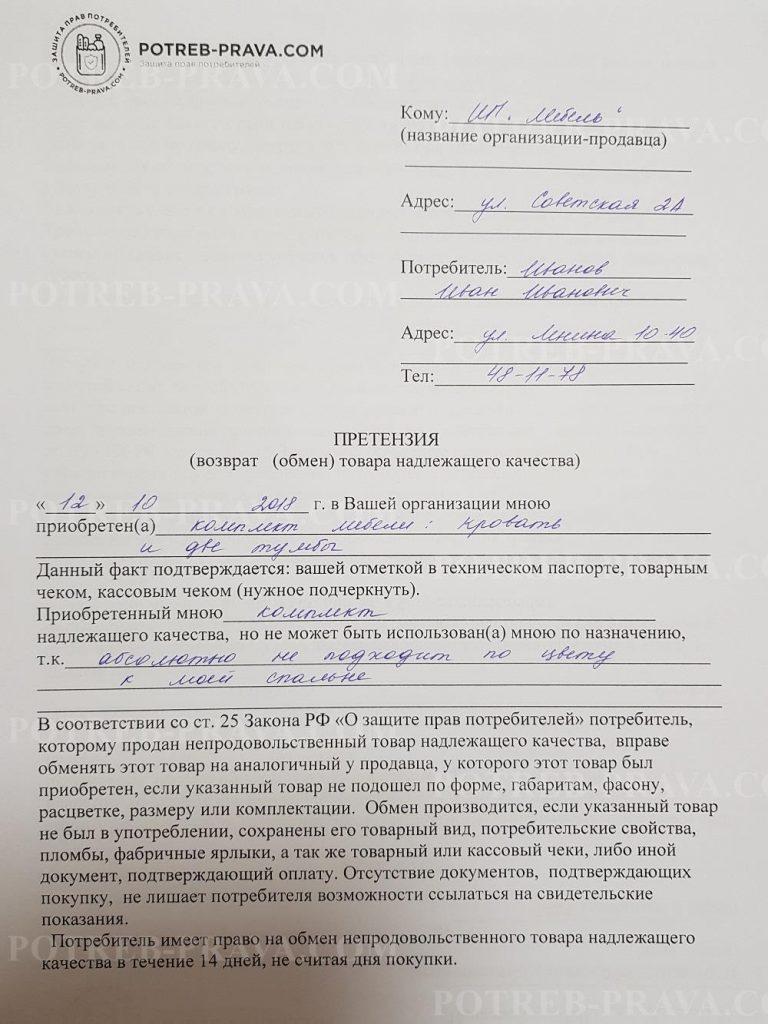 Пример заполнения претензии на возврат товара надлежащего качества (1)