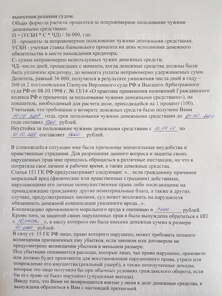 Пример заполнения претензии о возврате денежных средств по договору займа (1)