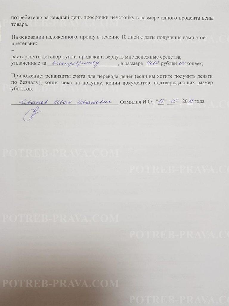 Пример заполнения претензии о возврате денежных средств за некачественный товар (1)