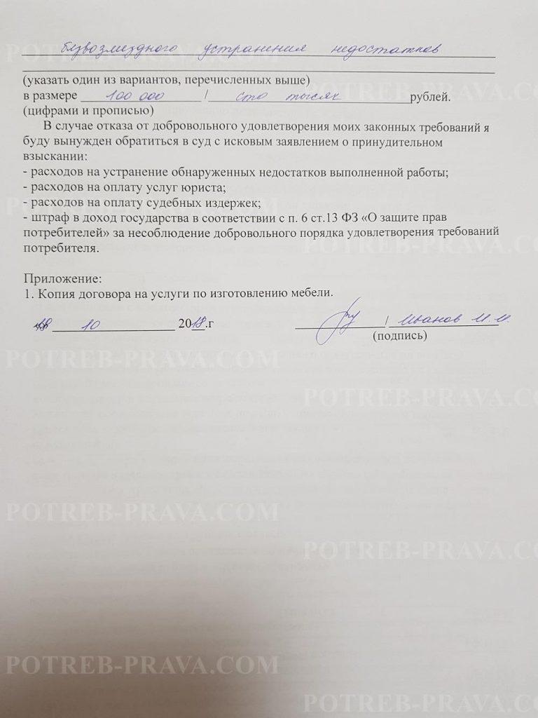 Пример заполнения претензии по качеству работ по изготовлению мебели (1)