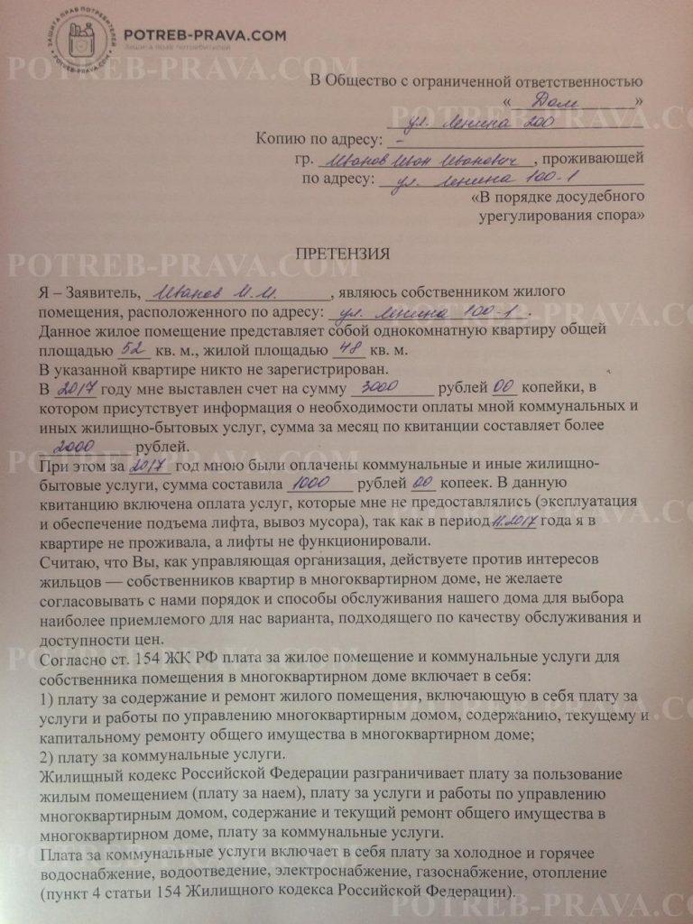 Пример заполнения претензии в УК на перерасчет коммунальных платежей (1)