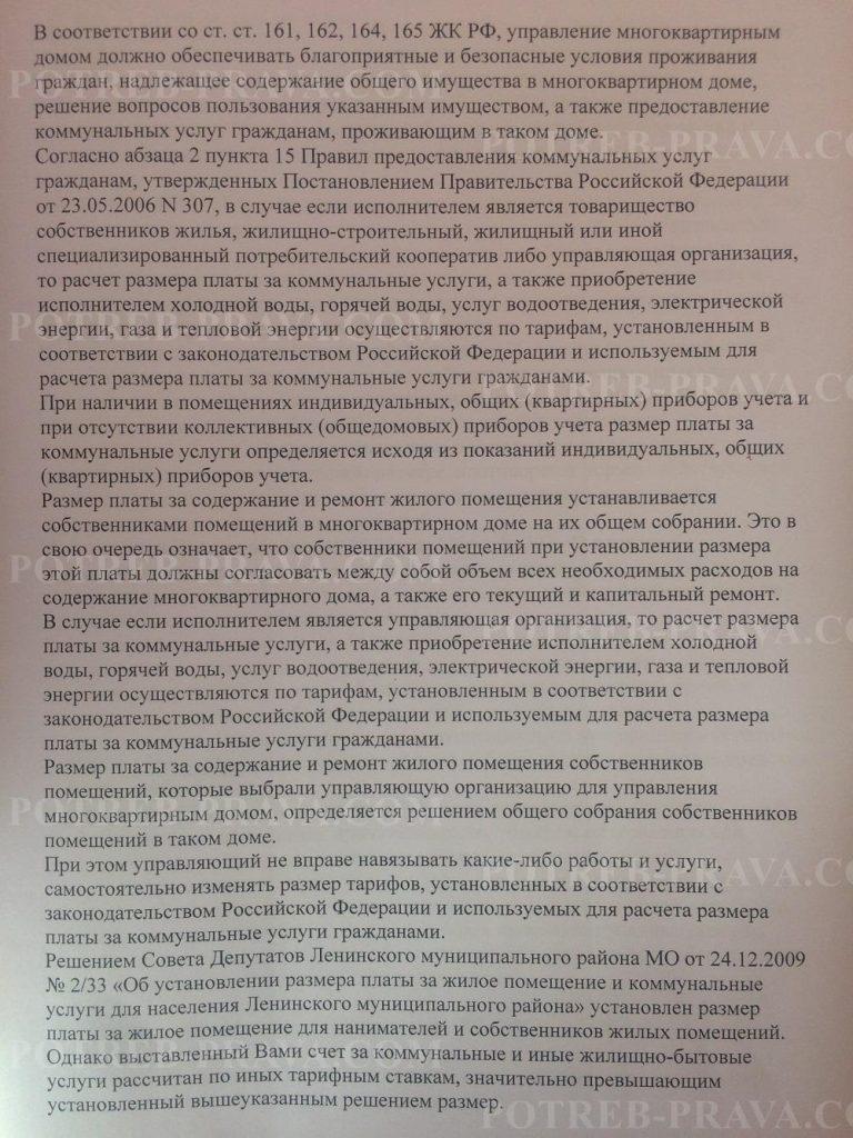 Пример заполнения претензии в УК на перерасчет коммунальных платежей (2)