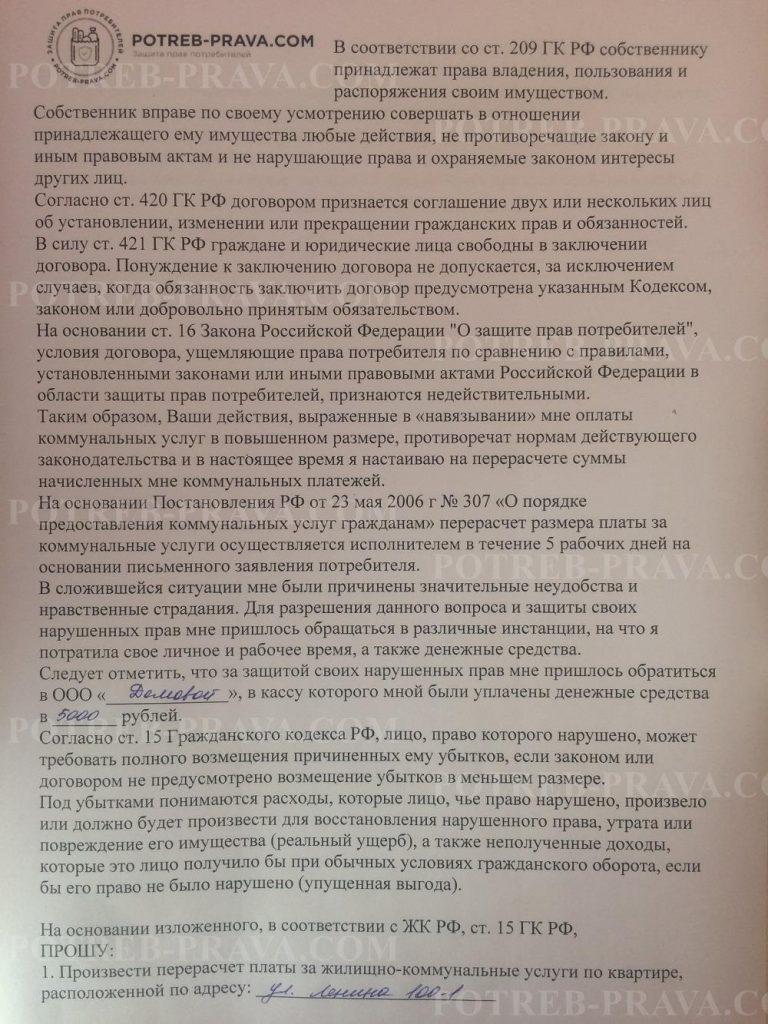 Пример заполнения претензии в УК на перерасчет коммунальных платежей (3)