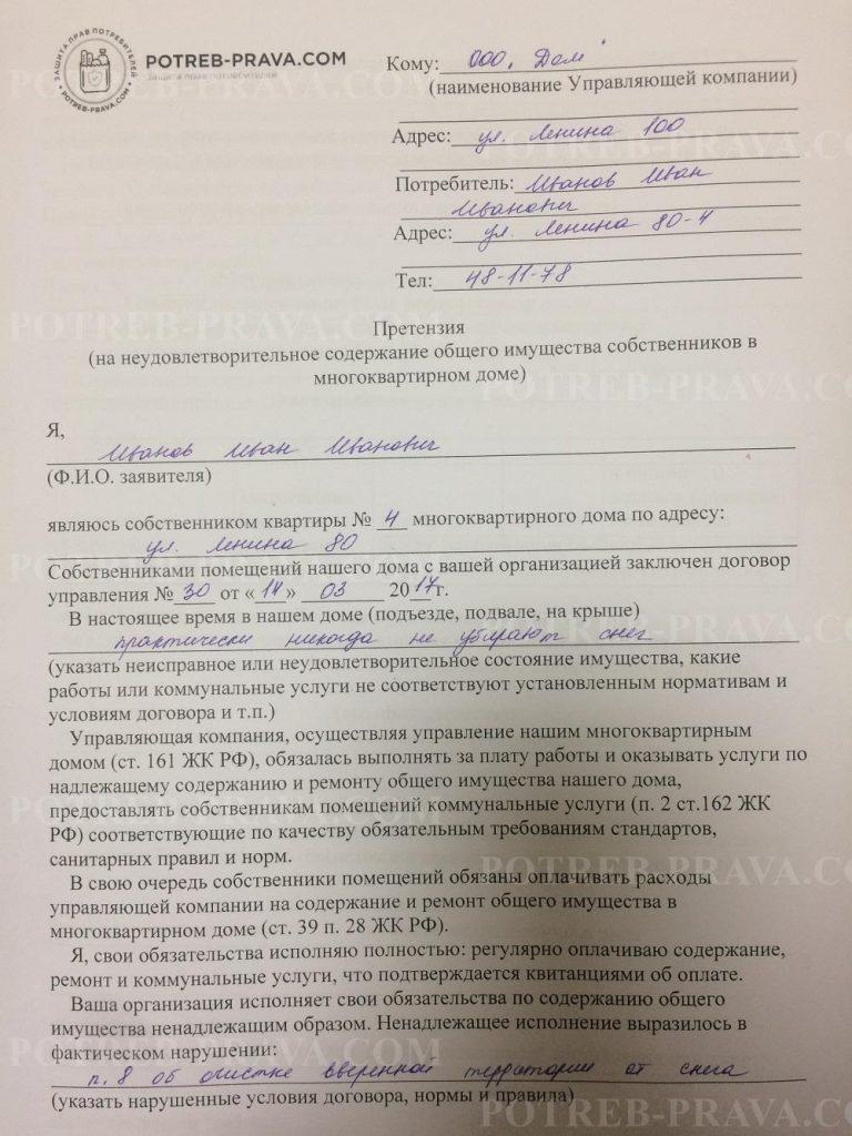 Пример заполнения претензии в управляющую компанию (1)