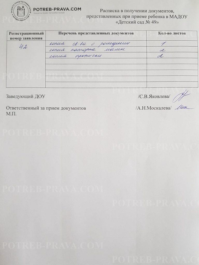 Пример заполнения расписки о получении документов при приеме в детский сад