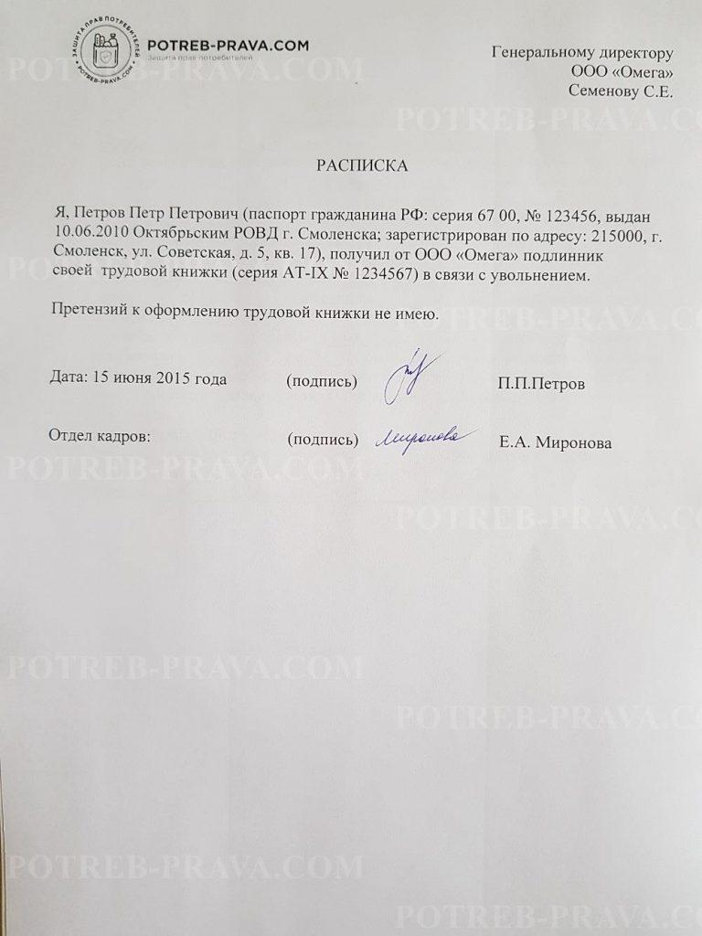 Пример заполнения расписки о получении трудовой книжки на руки при увольнении