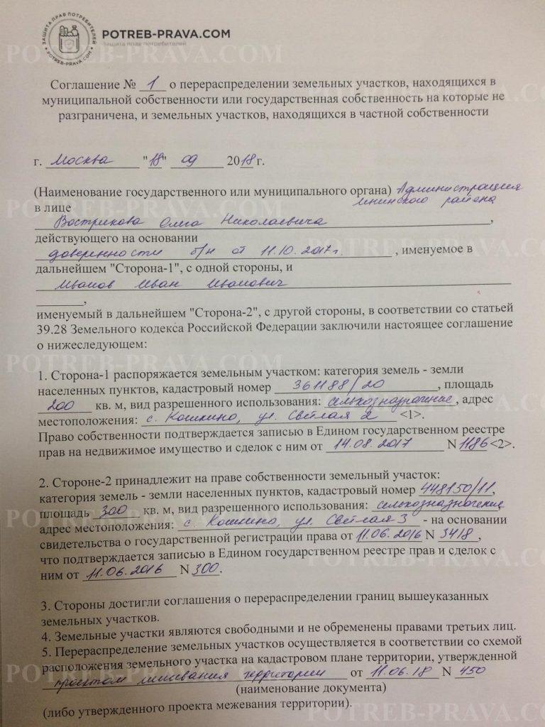 Пример заполнения соглашения о перераспределении земельных участков (1)