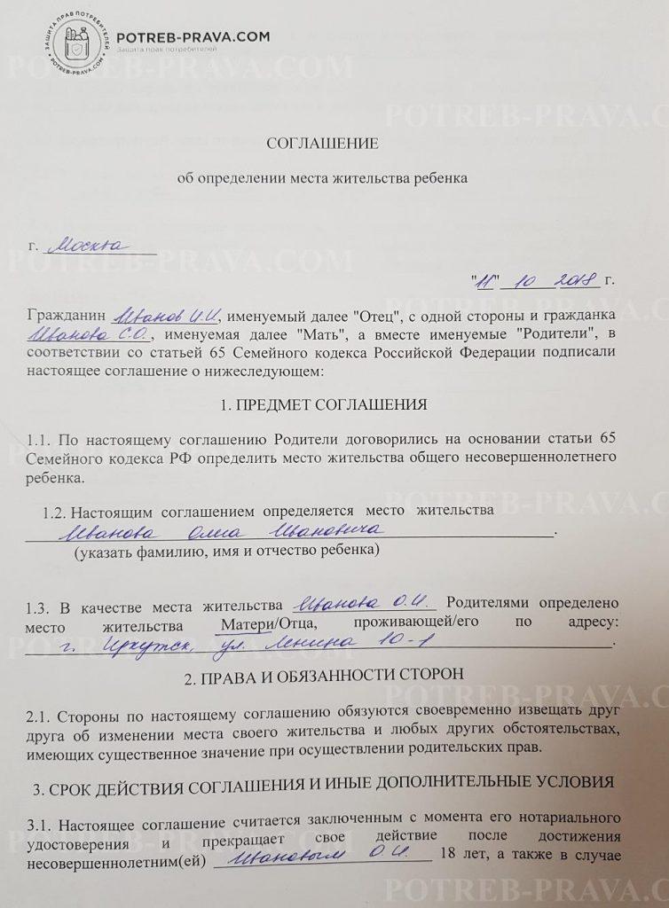 Пример заполнения соглашения об определении места жительства ребенка (1)