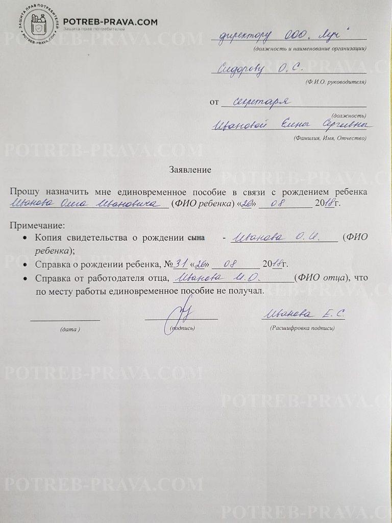 Пример заполнения заявление на выплату пособия при рождении ребенка работодателю