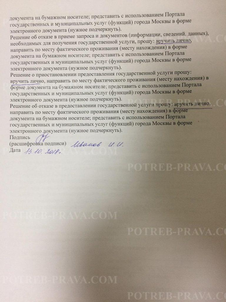 Пример заполнения заявления на получение земельного участка (1)