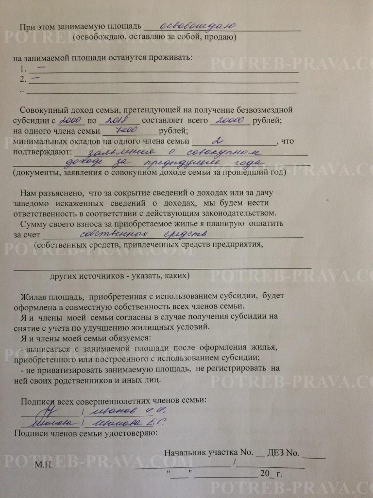 Пример заполнения заявления на получения субсидии на строительство или приобретения жилья молодым семьям (1)