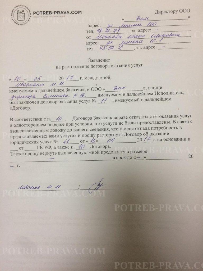 Пример заполнения заявления на расторжение договора оказания услуг