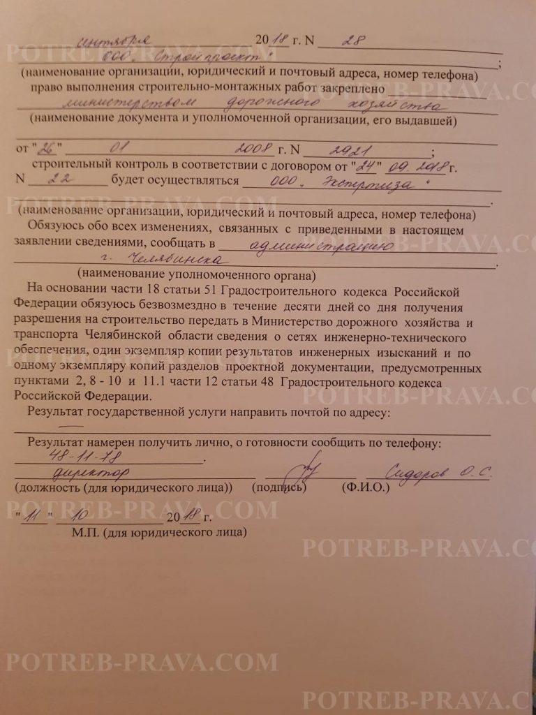 Пример заполнения заявления на разрешение строительства объектов дорожного сервиса (1)