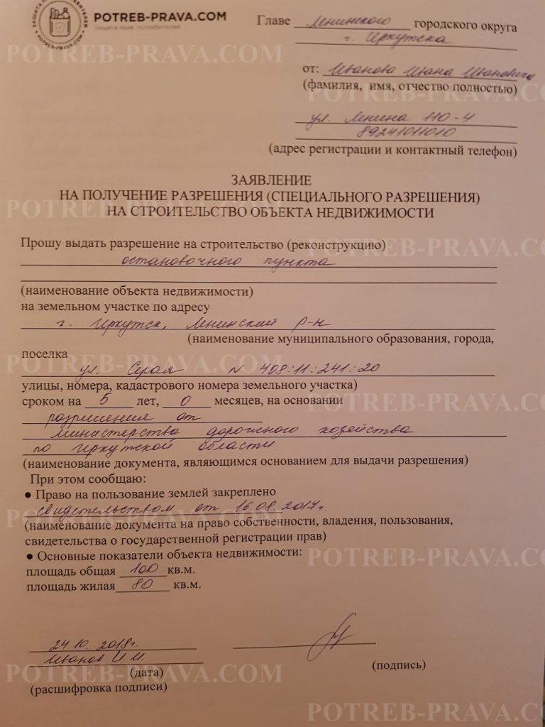 Пример заполнения заявления на разрешение строительства жилого дома (1)