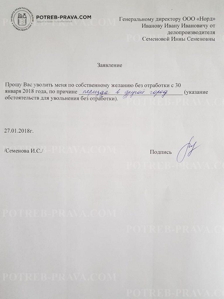 Пример заполнения заявленияна увольнение по собственному желанию без отработки