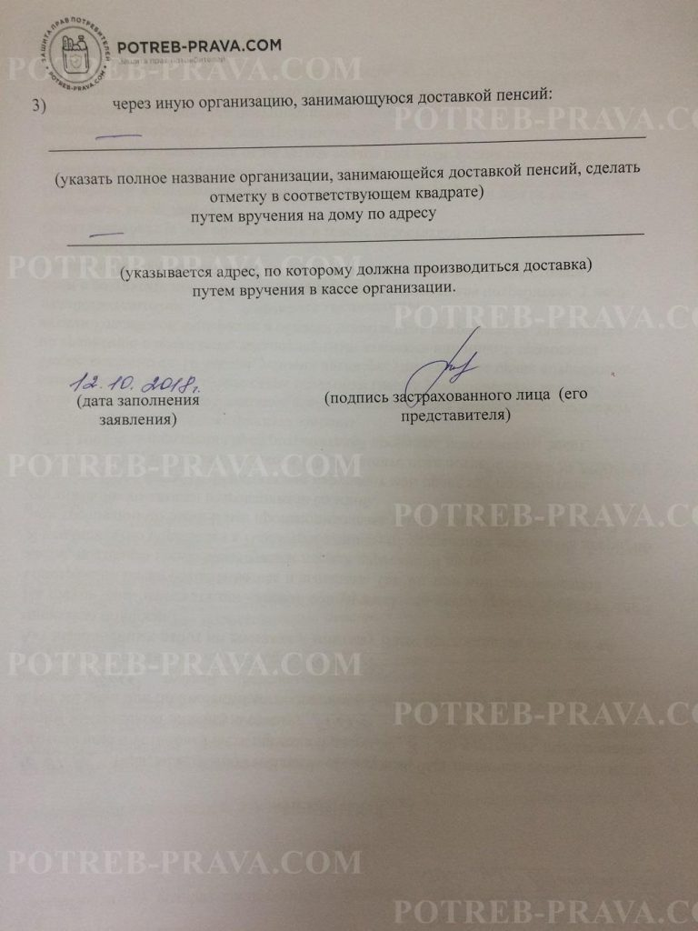 Пример заполнения заявления о единовременной выплате пенсионных накоплений (1)