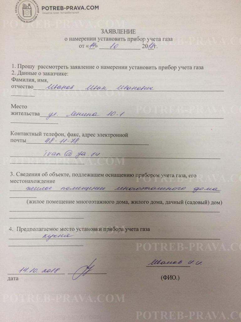 Пример заполнения заявления о намерении установить газовый счетчик