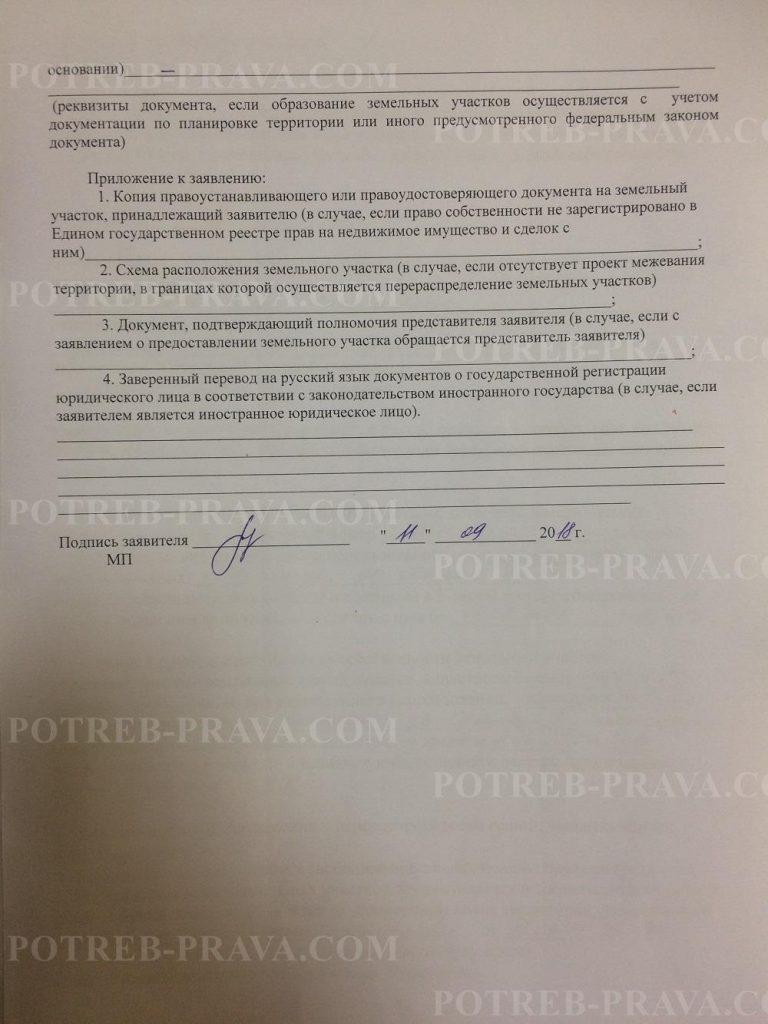 Пример заполнения заявления о перераспределении земельных участков (1)