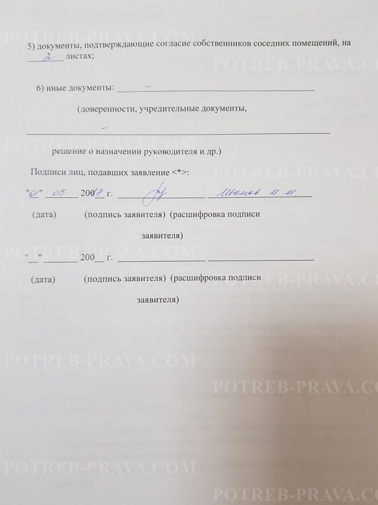 Пример заполнения заявления о переустройстве и (или) перепланировке нежилого помещения (1)