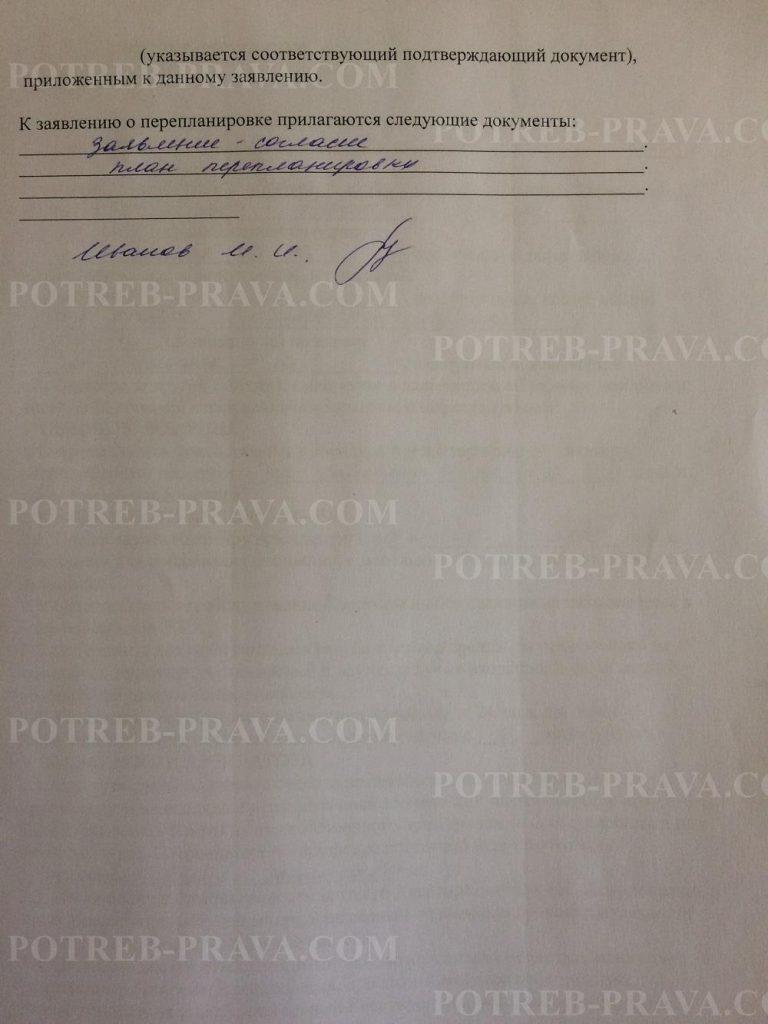 Пример заполнения заявления о переустройстве или перепланировке жилого помещения (1)