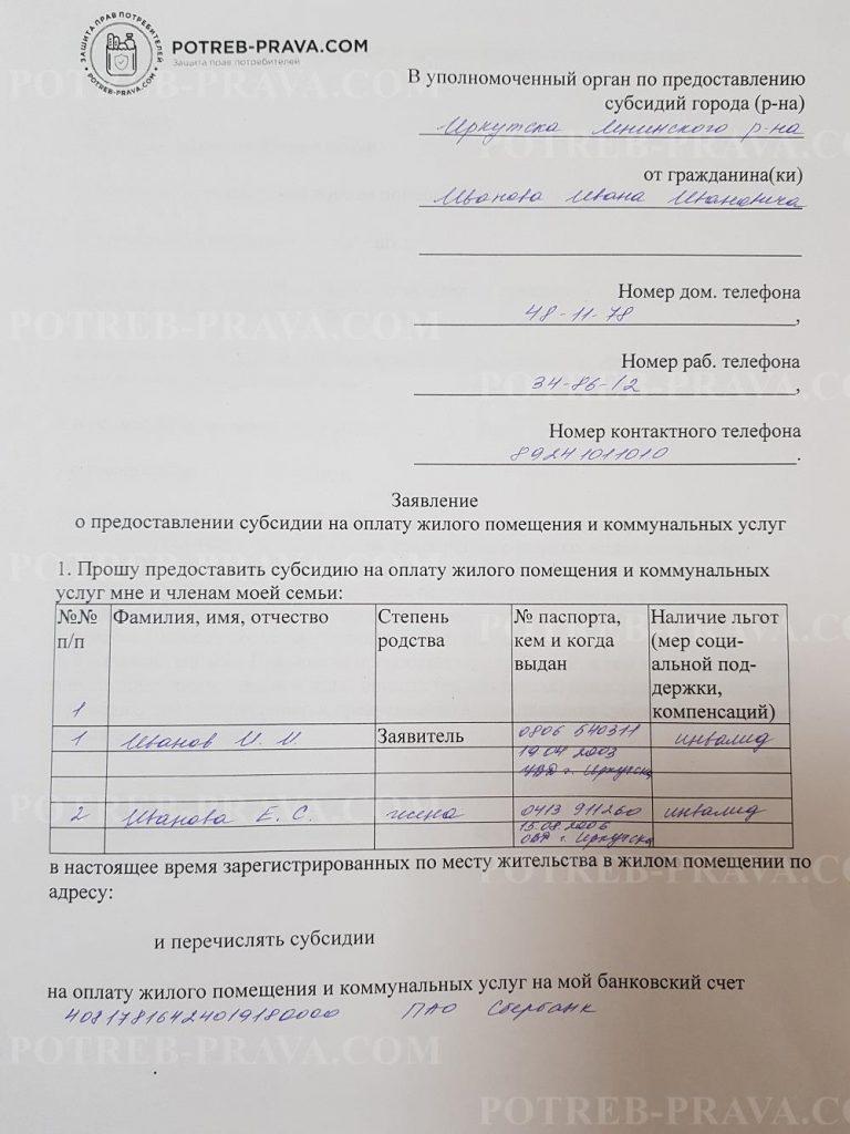 Пример заполнения заявления о предоставлении субсидии на оплату жилого помещения и коммунальных услуг (1)