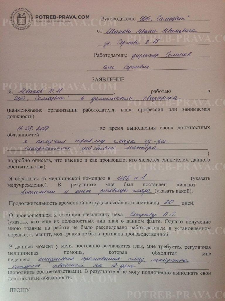 Пример заполнения заявления о предоставлении выплат после производственной травмы (1)