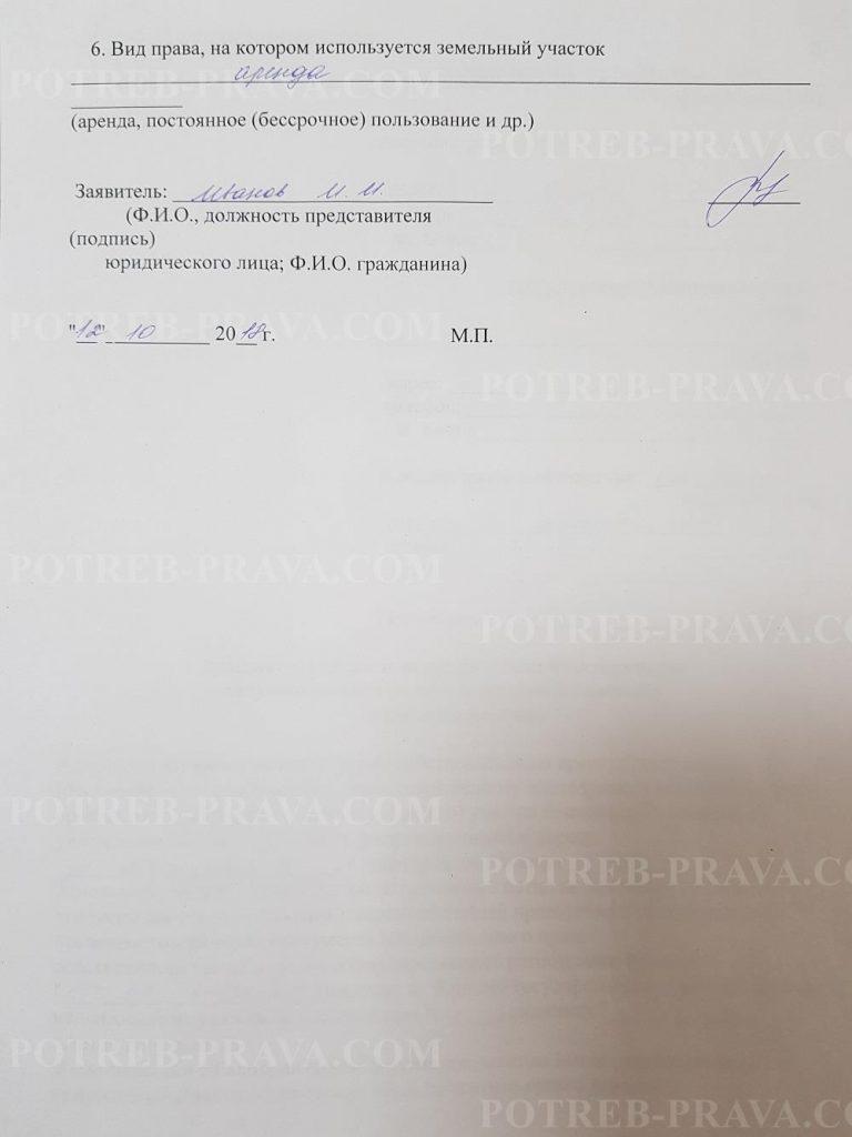 Пример заполнения образецзаявления о предоставлении земельного участка в собственность (1)