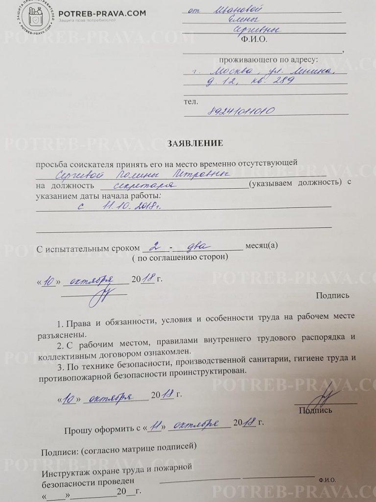 Пример заполнения заявления о приеме на работу на время декретного отпуска основного сотрудника