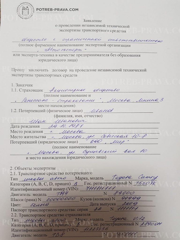 Пример заполнения заявления о проведении независимой технической экспертизы ТС (1)