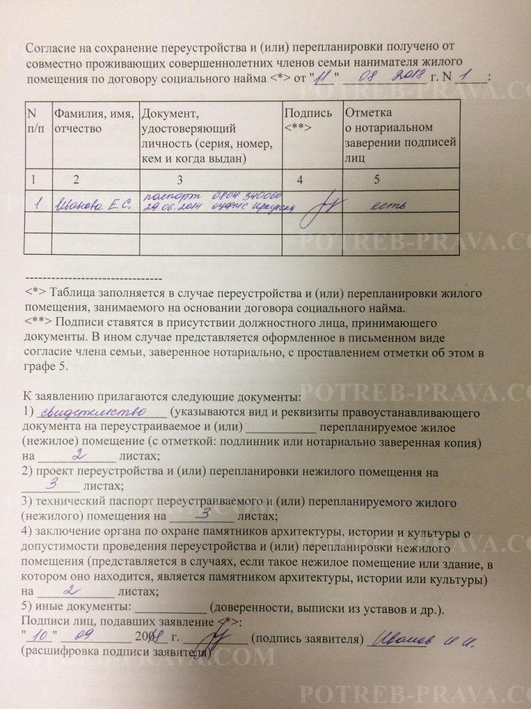 Пример заполнения заявления о самовольном переустройстве (перепланировке) помещения (1)