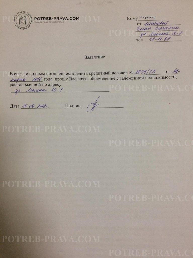 Пример заполнения заявления о снятии обременения с недвижимости в росреестр