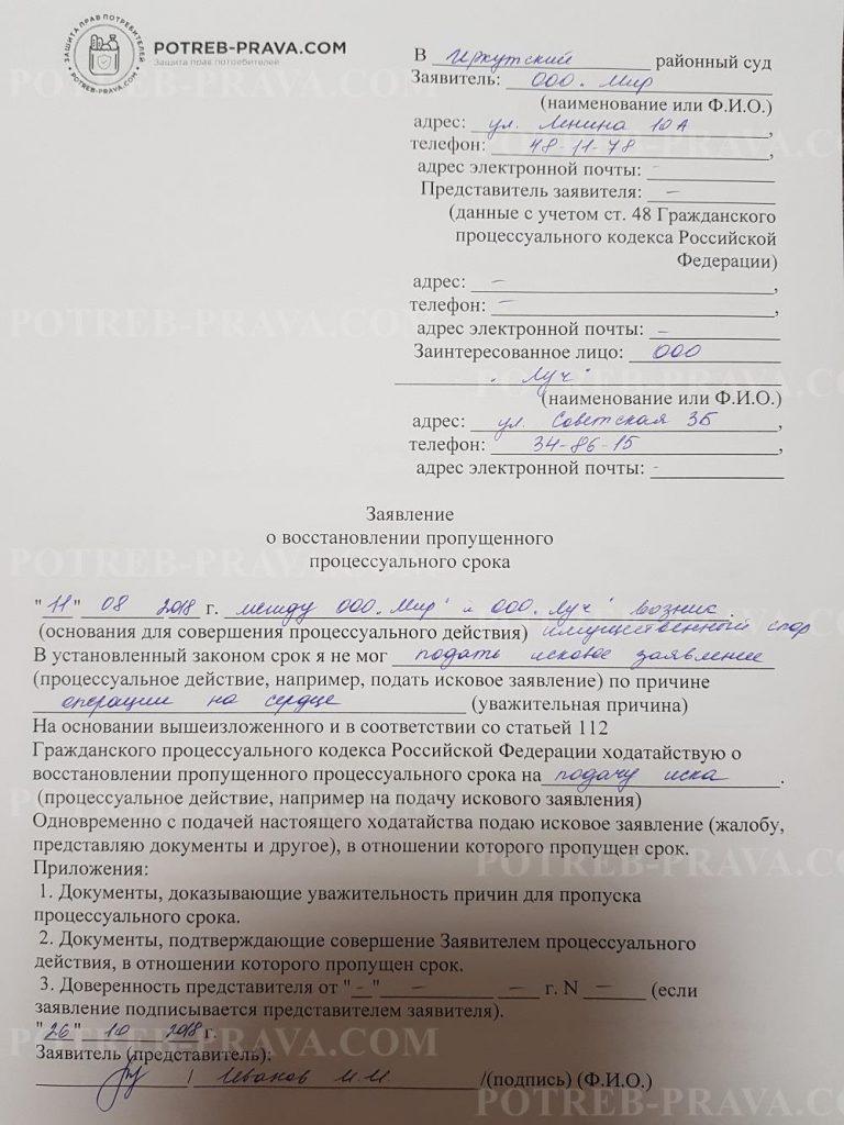 Пример заполнения заявления о восстановлении пропущенного процессуального срока