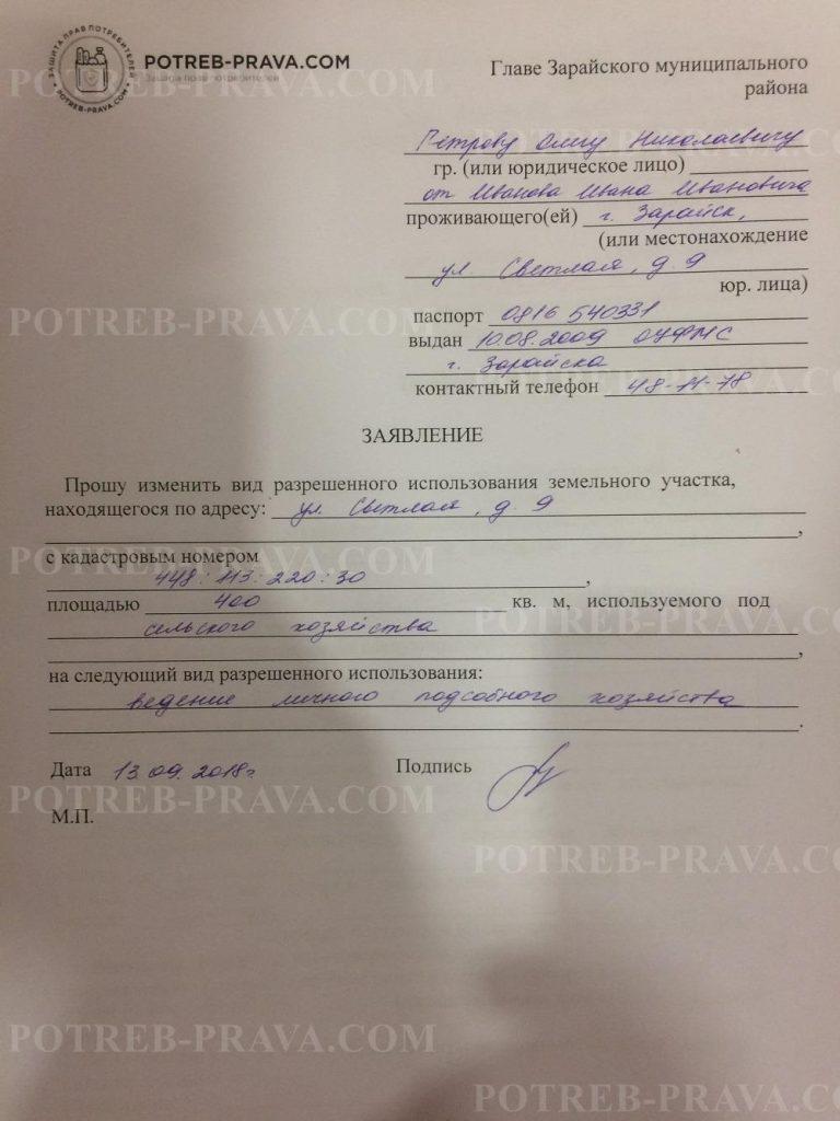 Пример заполнения заявления об изменении вида разрешенного использования земельного участка