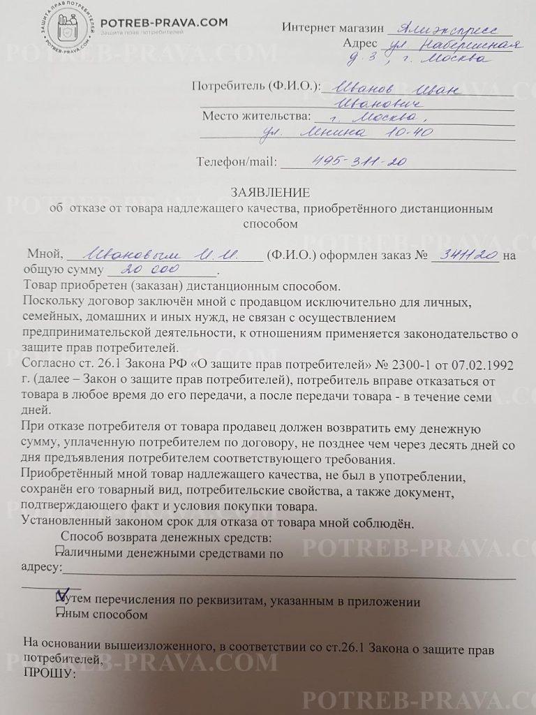 Пример заполнения заявления об отказе от товара надлежащего качества, приобретенного дистанционным способом (1)