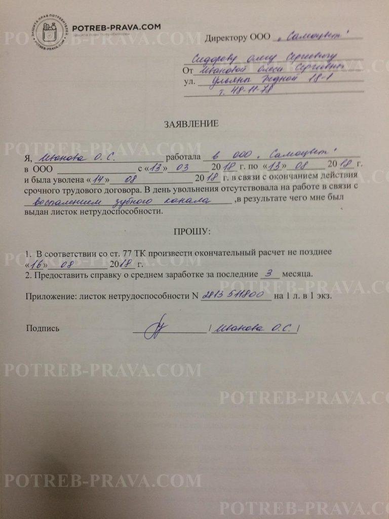 Пример заполнения заявления работодателю о выплате расчета при увольнении