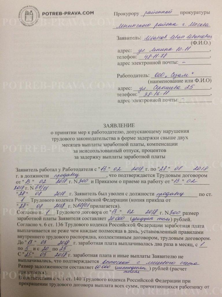 Пример заполнения заявления в Прокуратуру о невыплате заработной платы при увольнении (1)