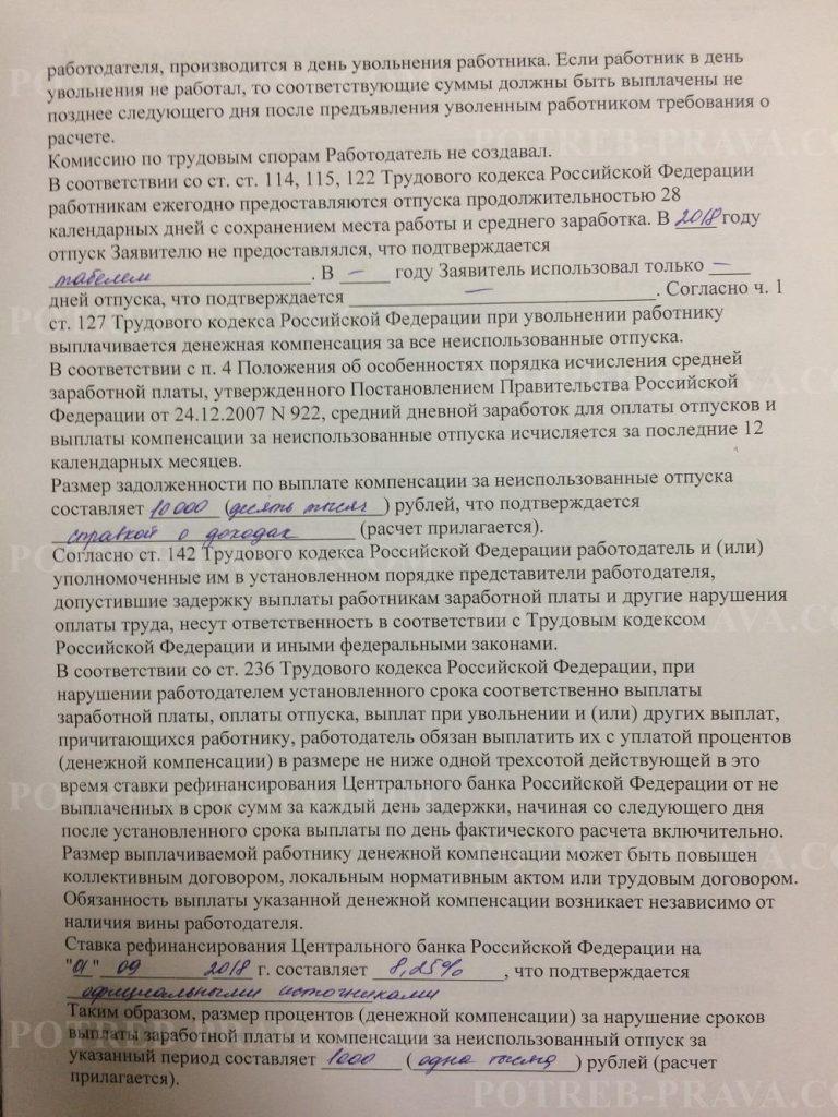 Пример заполнения заявления в Прокуратуру о невыплате заработной платы при увольнении (2)