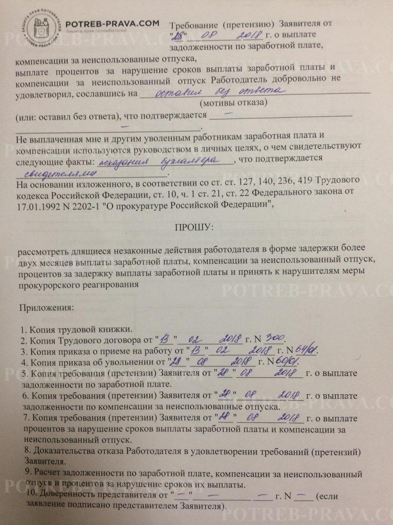 Пример заполнения заявления в Прокуратуру о невыплате заработной платы при увольнении (3)