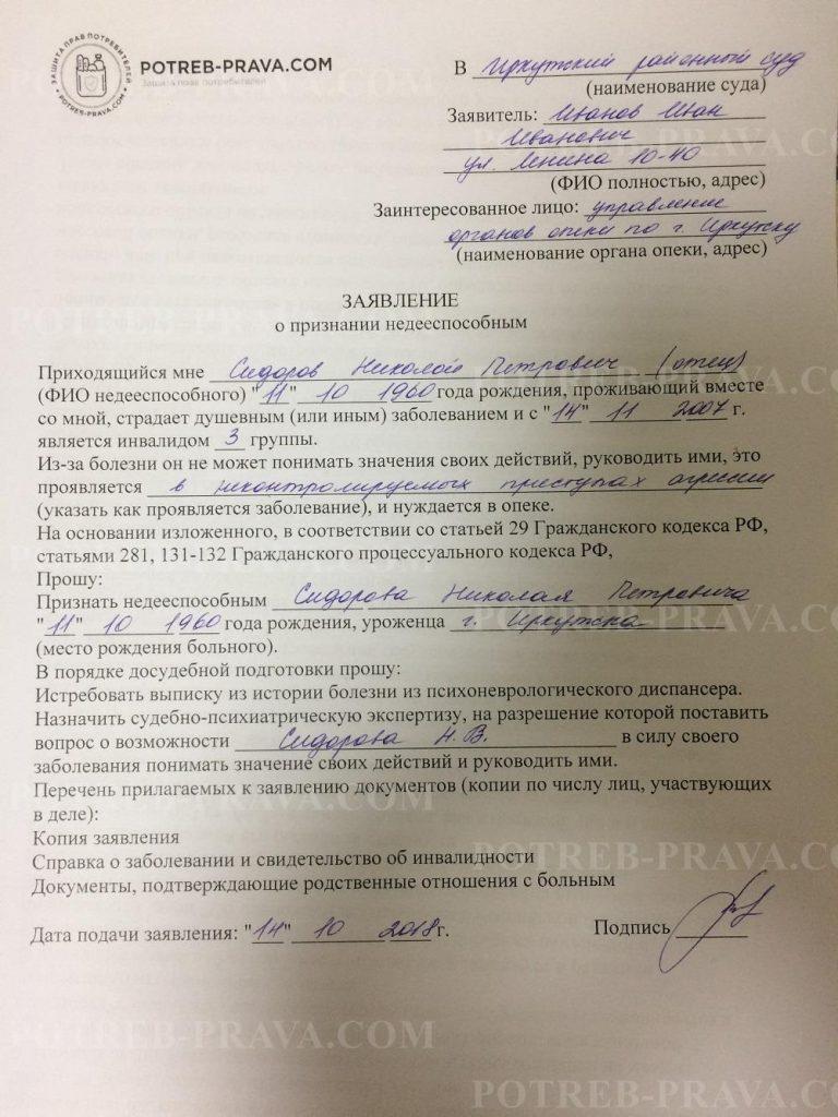Пример заполнения заявления в суд о признании гражданина недееспособным