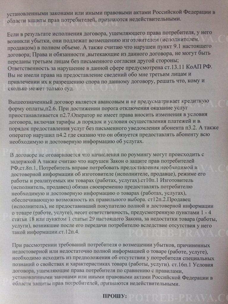 Пояснения на апелляционную жалобу образец по гражданскому делу