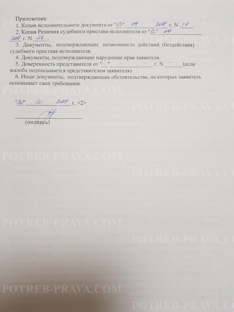 Пример заполнения жалобы старшему судебному приставу на бездействие пристава