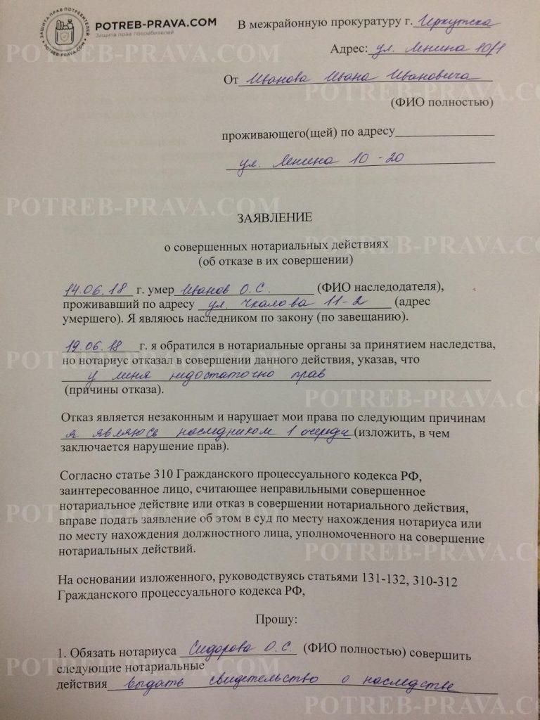 Как отправить письмо по почте губернатору воробьеву