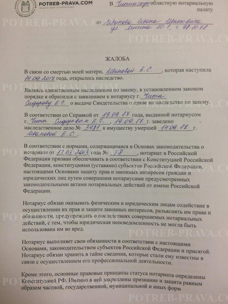 Пример заполнения жалобы на нотариуса в нотариальную палату (1)
