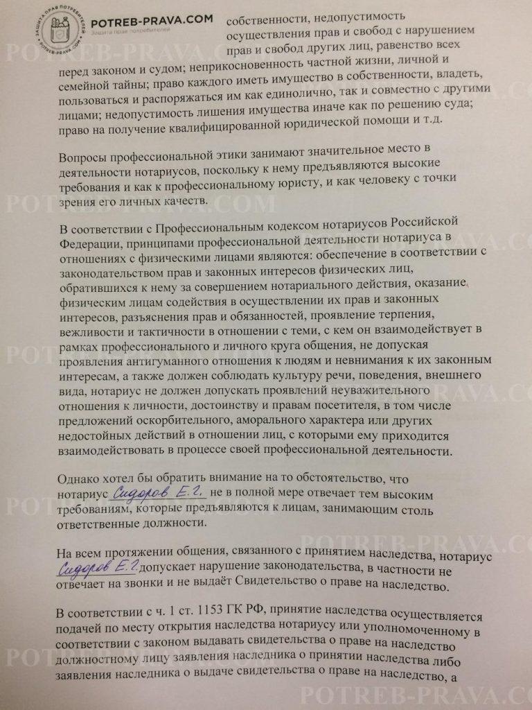 Пример заполнения жалобы на нотариуса в нотариальную палату (2)
