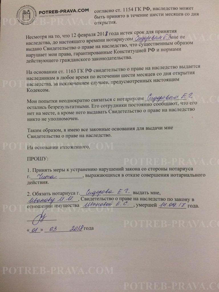 Пример заполнения жалобы на нотариуса в нотариальную палату (3)