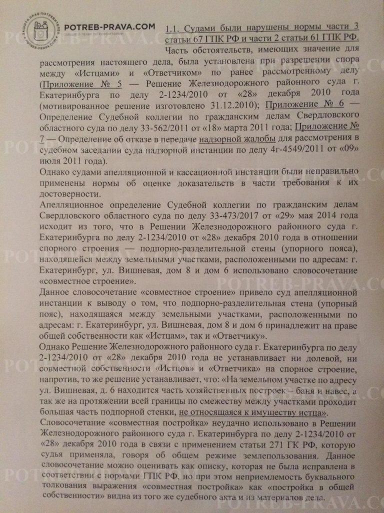 Пример заполнения жалобы на определение об отказе в передаче кассационной жалобы в Верховный суд РФ (2)