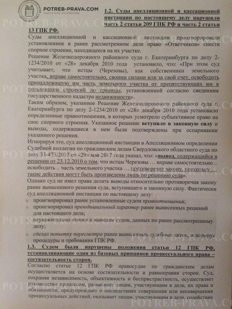 Пример заполнения жалобы на определение об отказе в передаче кассационной жалобы в Верховный суд РФ (4)