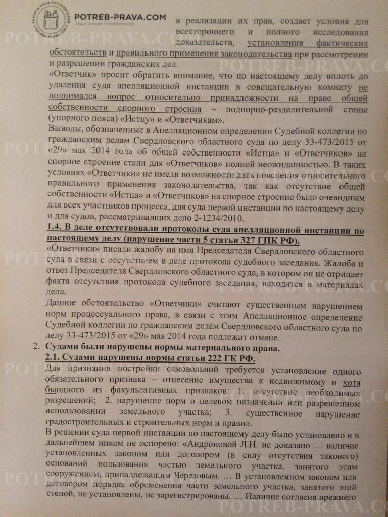Пример заполнения жалобы на определение об отказе в передаче кассационной жалобы в Верховный суд РФ (5)