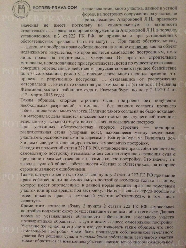 Пример заполнения жалобы на определение об отказе в передаче кассационной жалобы в Верховный суд РФ (6)